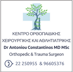 Dr. Antoniou Constantinos | orthopedic surgeon nicosia