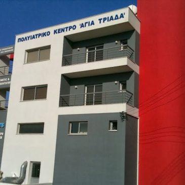 Ayia Triada Medical Center