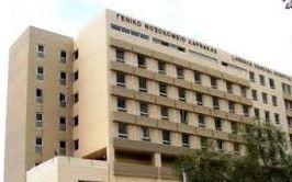 LARNACA GENERAL HOSPITAL