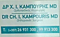Dr Charalambos Kampouris