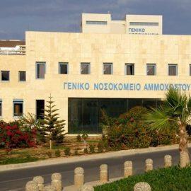 AMMOCHOSTOS GENERAL HOSPITAL