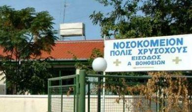 POLIS CHRYSOCHOUS HOSPITAL