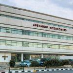 Aretaeio Private Hospital Nicosia (9)