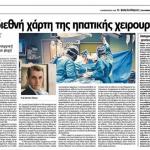 Dr.Athanasios-Petrou3
