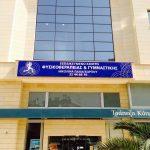 Exelixis Health Center – N.P. Physio – Nicolina (14)