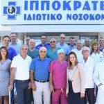 Hippocrateon_Hospital_Team