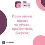 The Breast Center of Cyprus (3)
