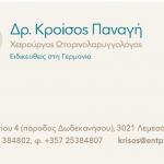 Dr Krisos Panayi – ENT Consultant (2)