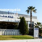 Apollonion Private Hospital (1)