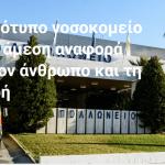 Apollonion Private Hospital (2)
