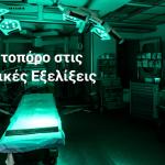 Apollonion Private Hospital (3)