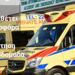 Apollonion Private Hospital (4)