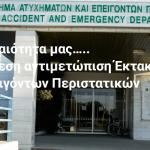 Apollonion Private Hospital (6)