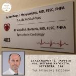 Dr. Vassilis Barberis