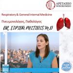 DR. ELPIDA PHITIDIS M.D. INTERNAL MEDICINE _ PULMONOLOGY _ RESPIRATORY PHYSICIAN (1)