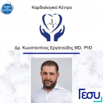 Dr Ergatoudes
