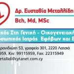Dr Efstathia Metallidi   Personal Doctor in Nicosia
