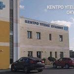 Κέντρο Υγείας Έγκωμης