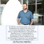 Cyprus Pain Clinic (1)