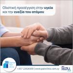 Cyprus Pain Clinic (3)