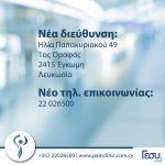 Cyprus Pain Clinic (6)