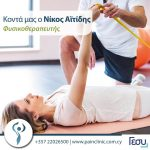 Cyprus Pain Clinic (7)